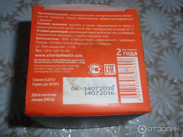 сибирское здоровье energy box отзывы