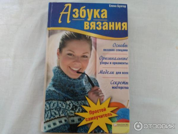 Азбука вязания для начинающих спицами 88