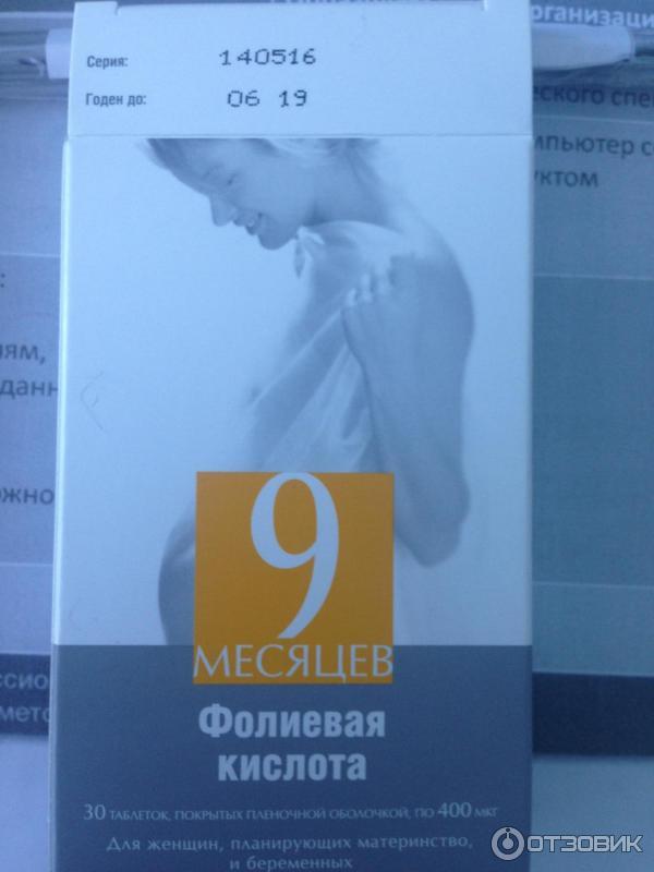 Зачем нужна фолиевая кислота для беременных 100