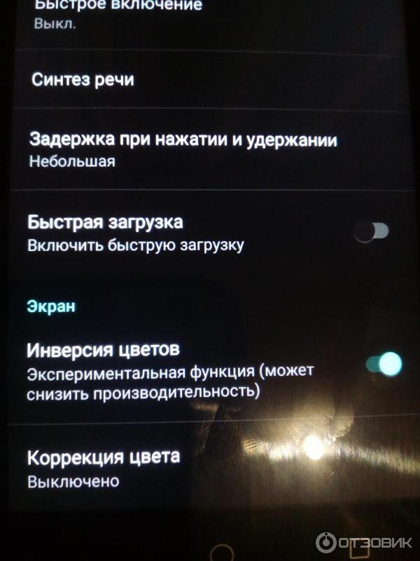 Как сделать скрин на телефоне bq strike 27