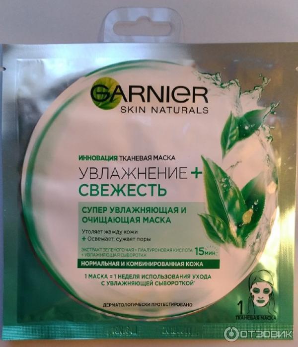Тканевая маска гарньер увлажнение плюс свежесть отзывы