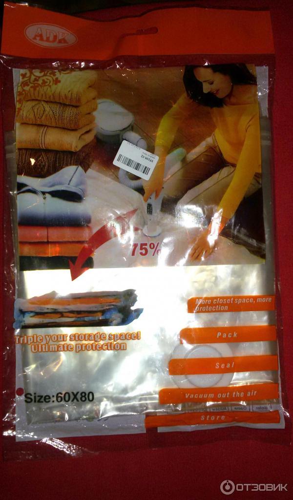 Вакуумные пакеты для одежды в леруа мерлен