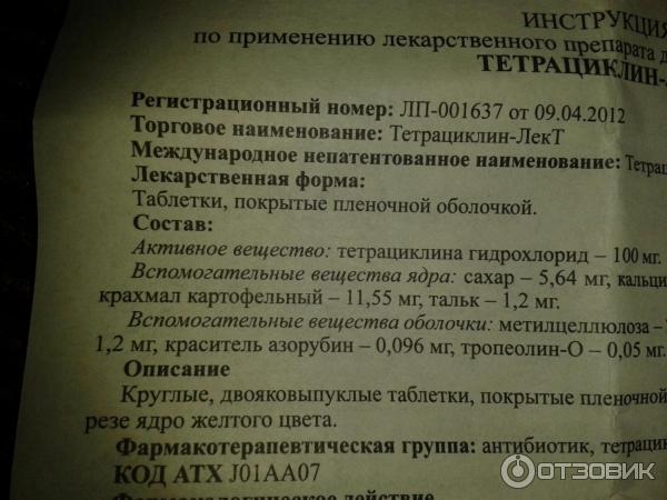 тетрациклин таблетки инструкция для детей 11 лет