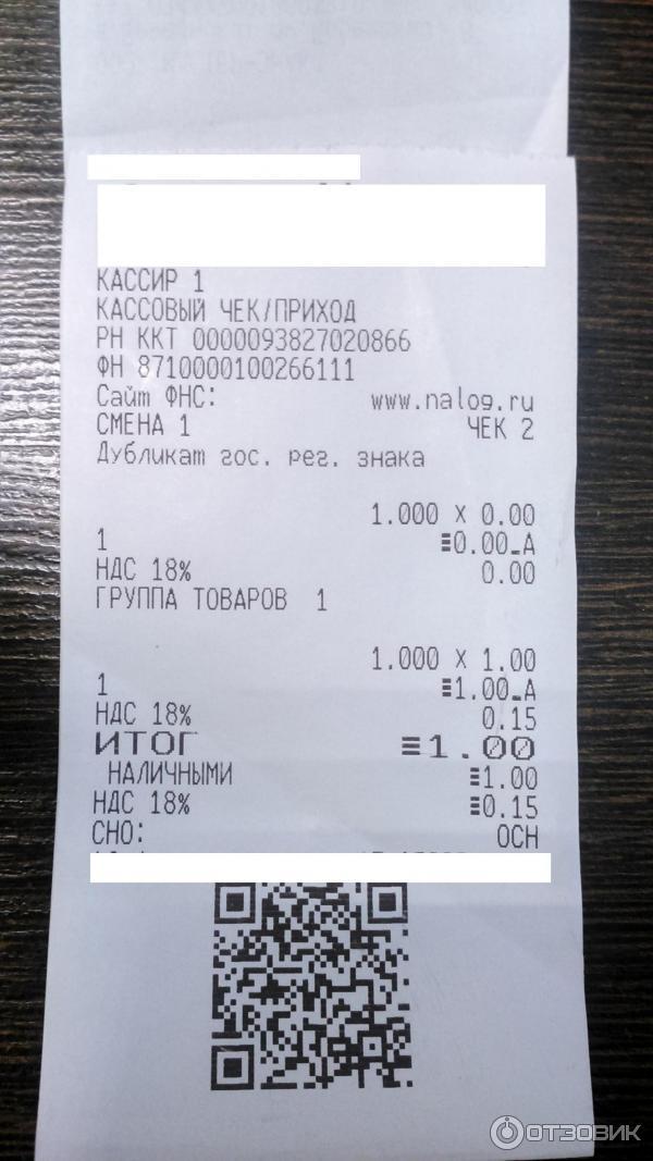 Как сделать кассовые чеки