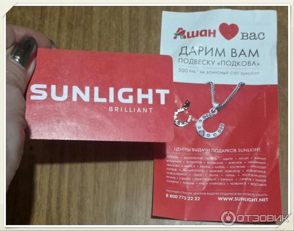 Sunlight подарок за e-mail 76