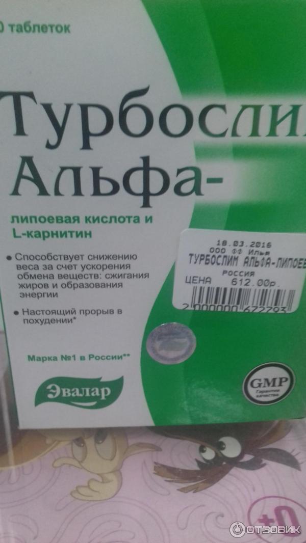 Турбослим - средства для похудения 1 в России - цена