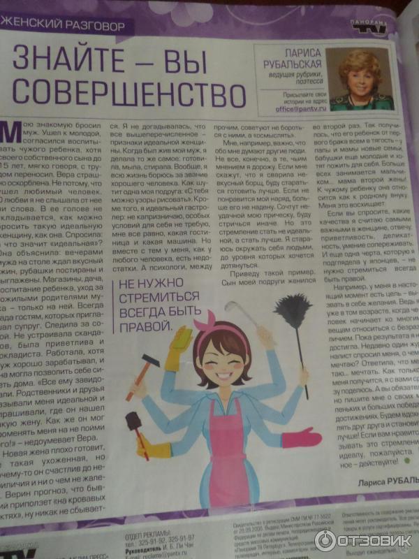 Панорама тв газета