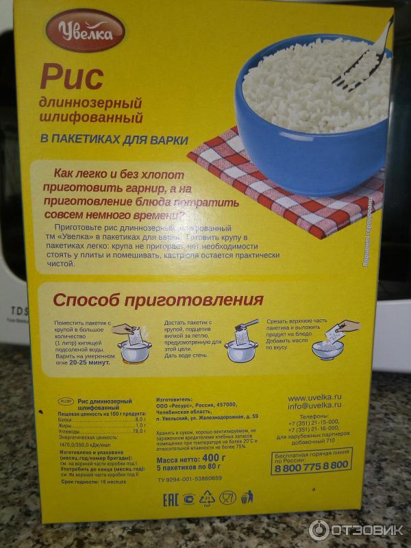 Сварить длиннозерный рис на гарнир
