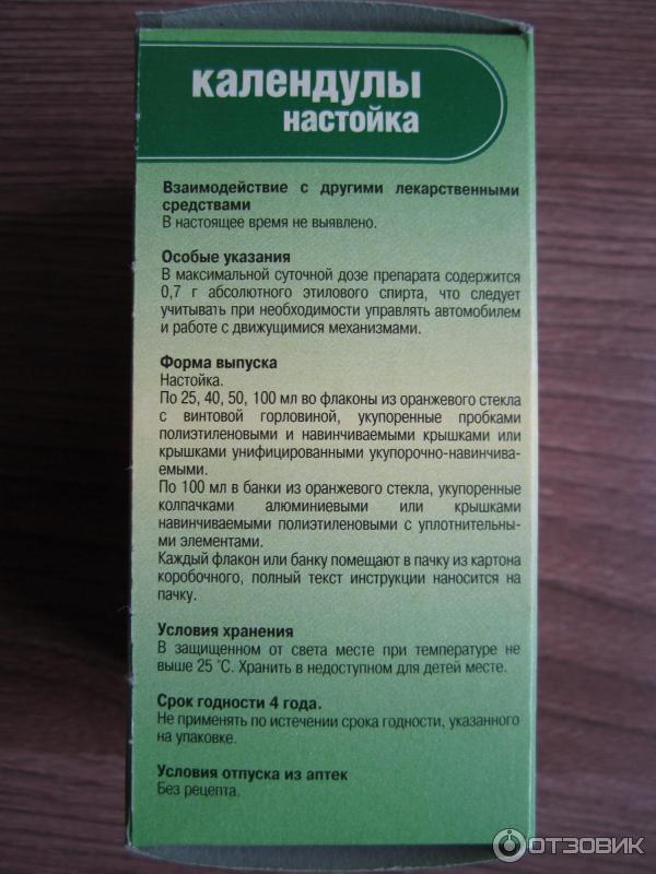 Настойка календулы применение для горла