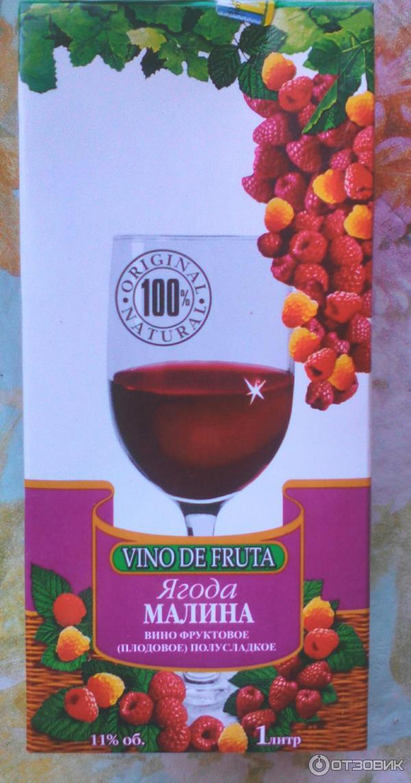 Вино ягодный в домашний условиях