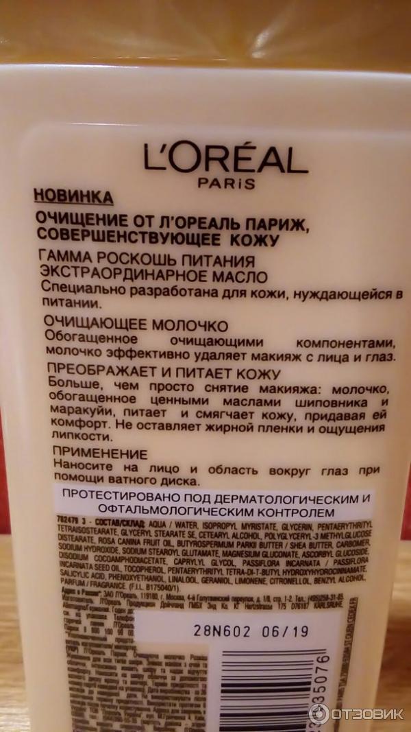 Лореаль молочко для снятия макияжа роскошь питания отзывы