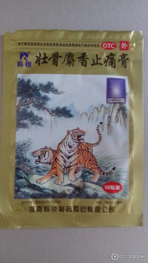 Отзыв о Китайский пластырь Золотой тигр от боли в спине   мой ...