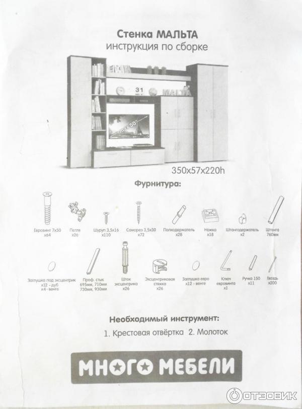 сборки мебели мальта инструкция видео много стенка
