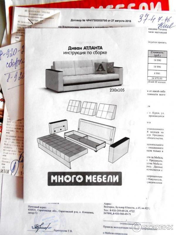 инструкция по сборке дивана чиара люкс