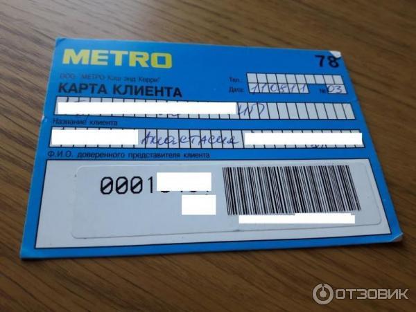 Как сделать себе карту в метро 692