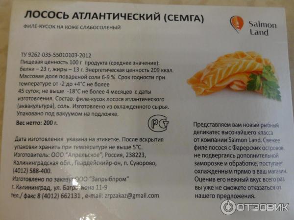 Форель малосольная калорийность содержание белков жиров