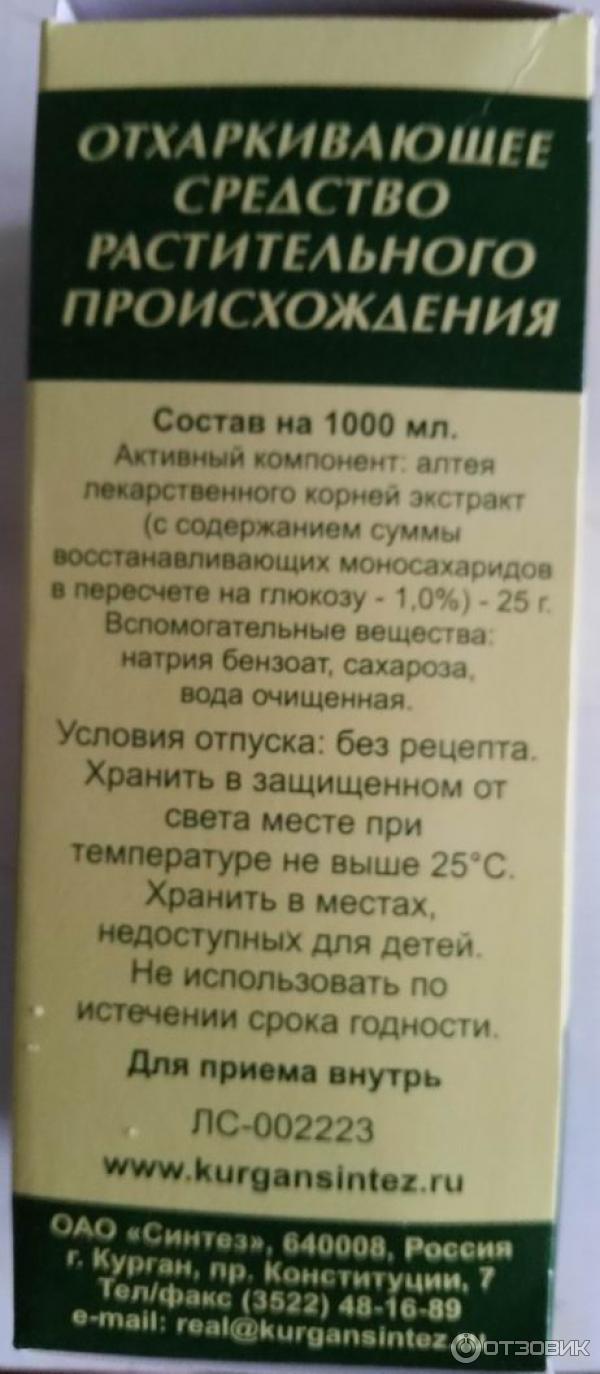 Как пить алтей сироп