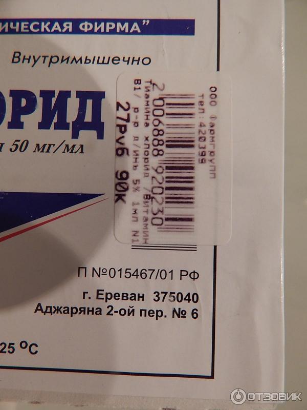 Инструкция по применению тиамина хлорид