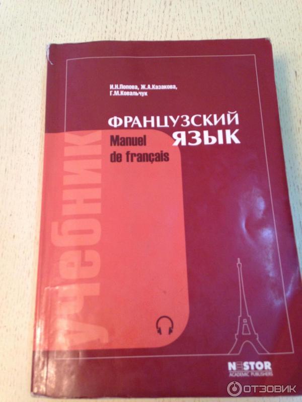 Французский язык-учебник попова казакова ковальчук скачать