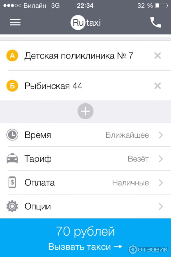 Рутакси Скачать Приложение Андроид - фото 5