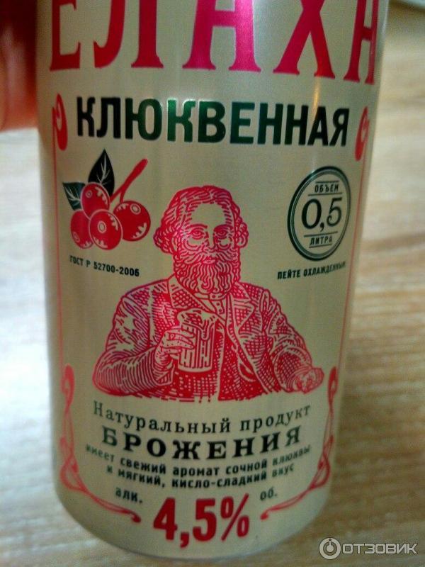 Алкогольный напиток продукт брожения