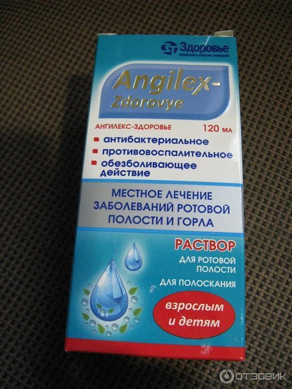 Растворы для горла в домашних условиях 116