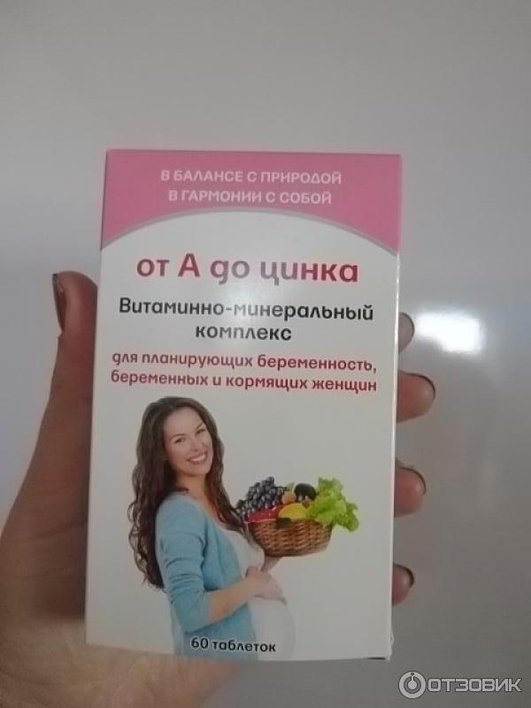 Витаминно минеральный комплекс для беременных женщин 40