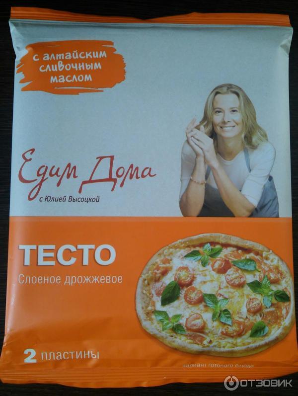 Тесто слоеное для пиццы