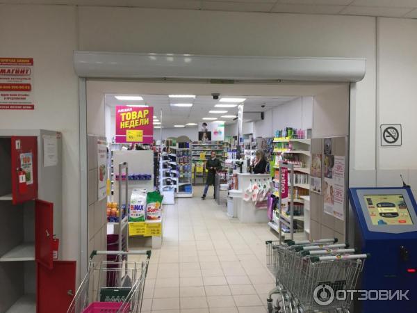 Магазин магнит косметик иваново
