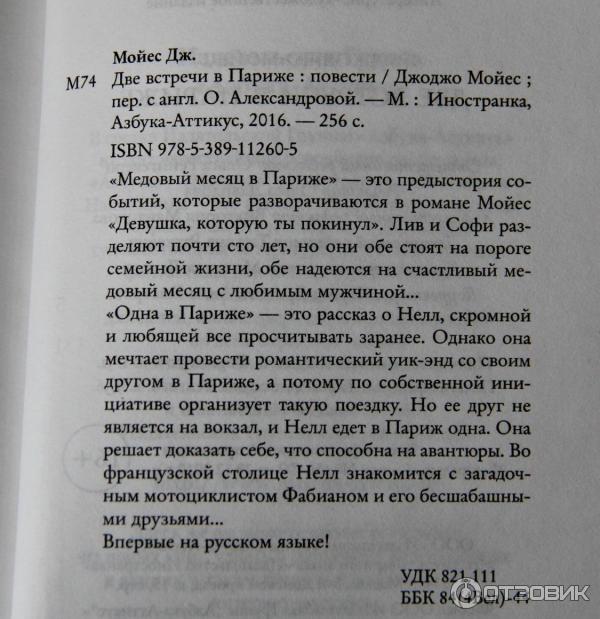 МОЙЕС ДЖОДЖО МЕДОВЫЙ МЕСЯЦ В ПАРИЖЕ СКАЧАТЬ БЕСПЛАТНО