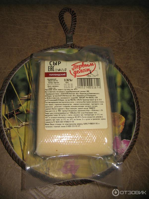 Голландский сыр как сделать 156