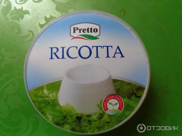 Рикотта pretto
