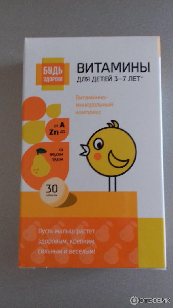 Для 3-летнего малыша по этой причине особенно важно принимать комплексы витаминов.