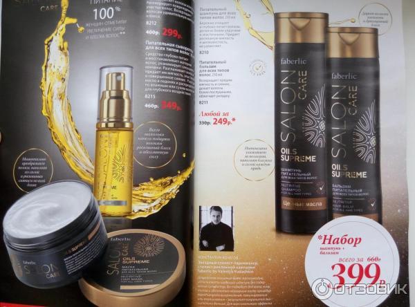 Сыворотка питательная для волос фаберлик отзывы