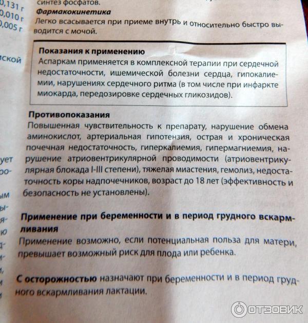 Аспаркам для беременных инструкция по применению 49
