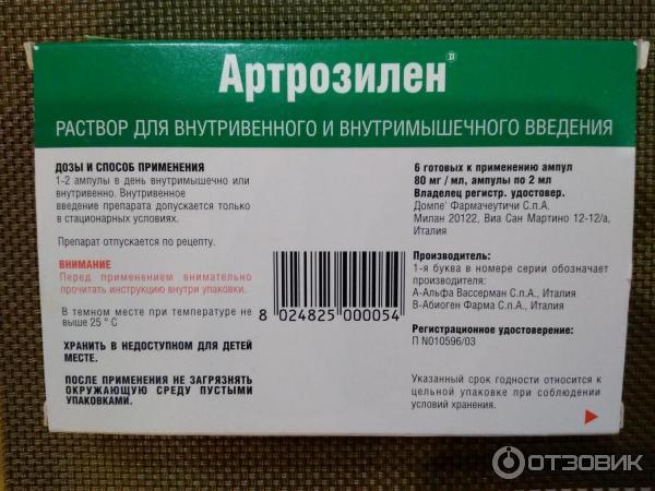 артрозилен инструкция по применению уколы внутримышечно цена