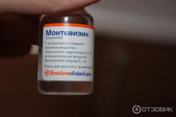 Монтевизин можно ли капать в ухо