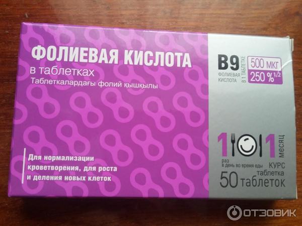 Фолиевая кислота витамин для беременных 68