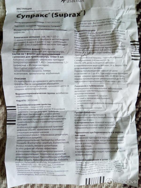 Супракс инструкция по применению беременным 79
