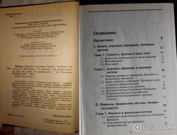 Л. А финансы учебник для вузов.