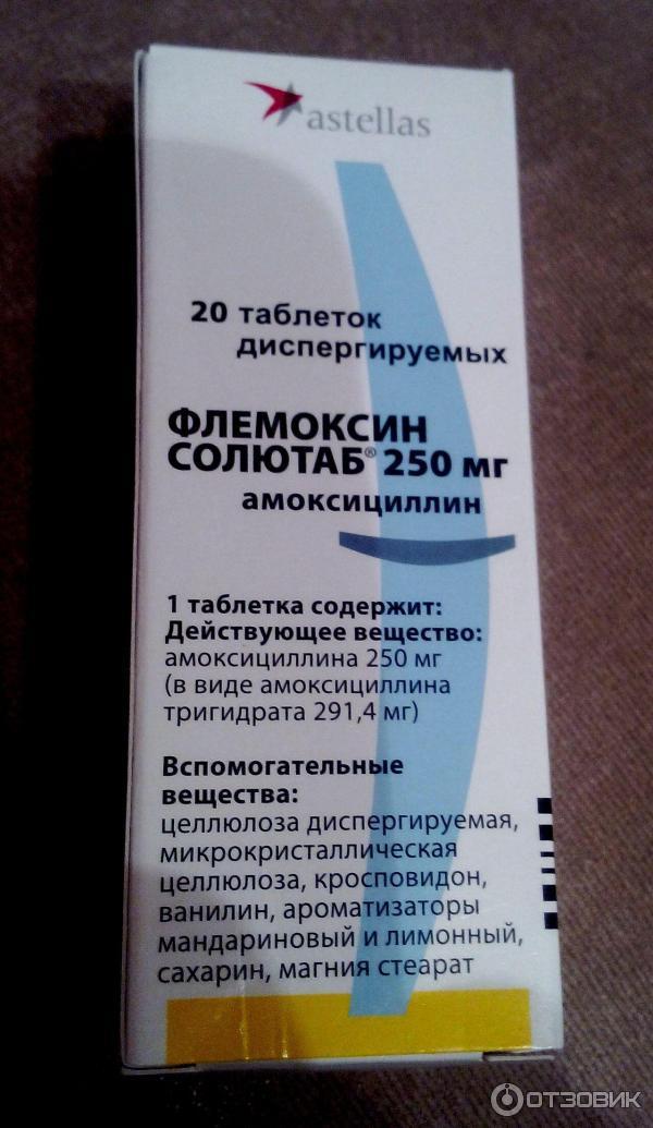 амоксиклав солютаб инструкция по применению таблетки взрослым
