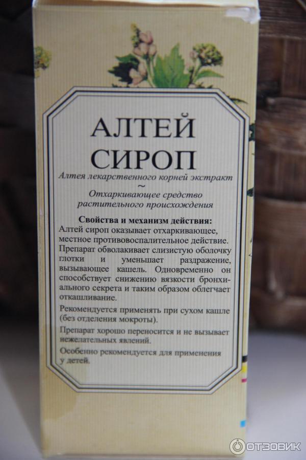 Алтея сироп инструкция для беременных 82