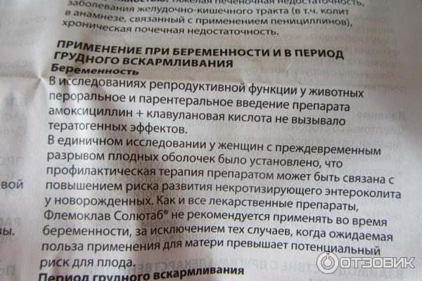 Амоксициллин инструкция по применению для беременных 61