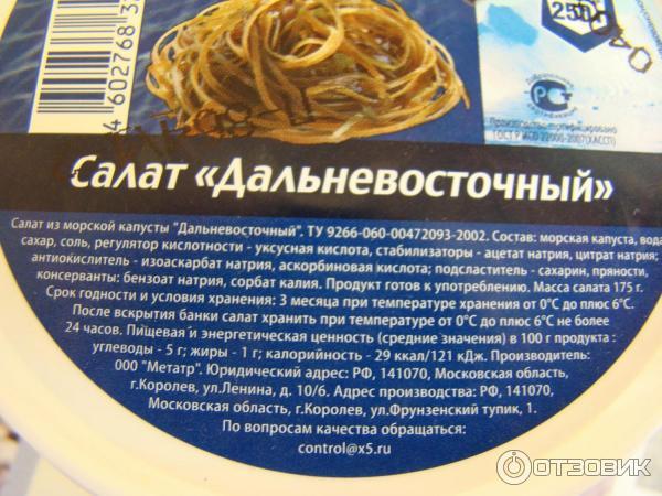 салат капуста морская калорийность