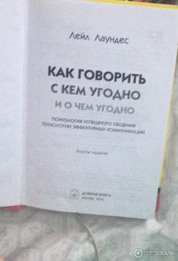 ЛЕЙЛ ЛАУНДЕС КАК ГОВОРИТЬ СКАЧАТЬ БЕСПЛАТНО