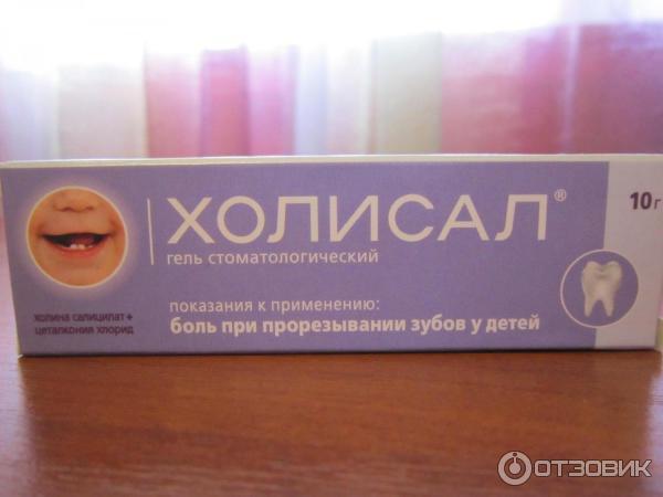 Гель от боли прорезывания зубов