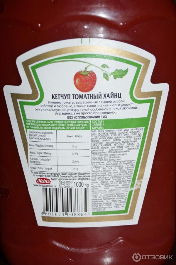 Как сделать кетчуп хайнц в домашних условиях 86