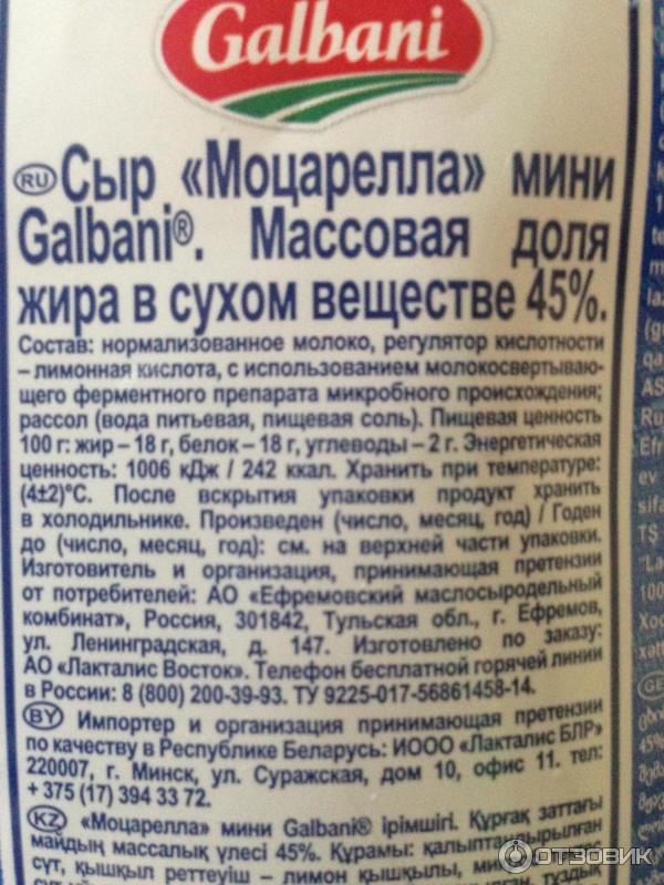 Гальбани моцарелла рецепт