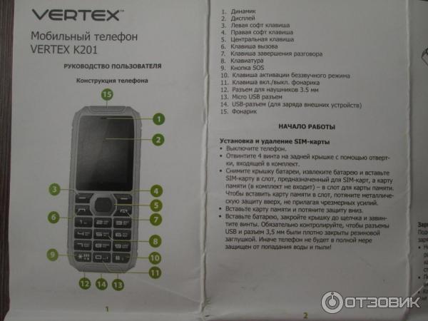 VERTEX S104 ИНСТРУКЦИЯ ТЕЛЕФОНА СКАЧАТЬ БЕСПЛАТНО