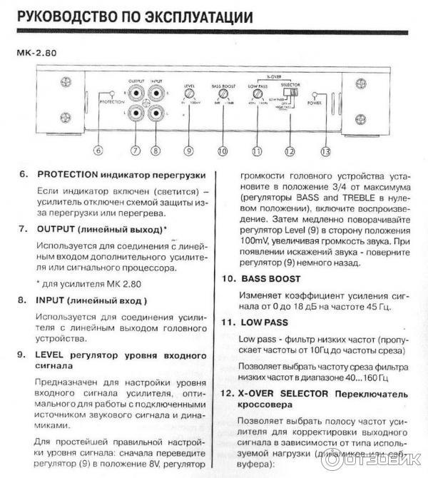 Схема подключения усилителя мистери мк-4.80